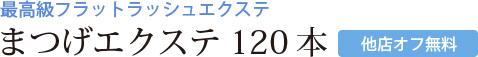 フラットアイラッシュ まつげエクステ120本[他店オフ無料]クーポン